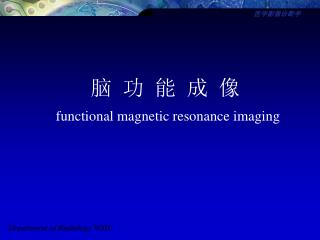 脑  功  能  成  像 functional magnetic resonance imaging