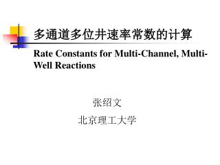 多通道多位井速率常数的计算 Rate Constants for Multi-Channel, Multi-Well Reactions