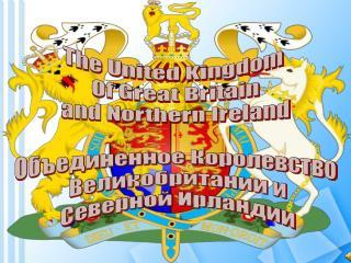 The United Kingdom  Of Great Britain and Northern Ireland Объединенное Королевство