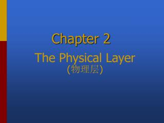 The Physical Layer ( 物理层 )