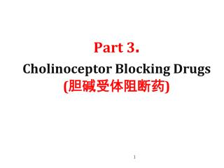 Part 3 . Cholinoceptor Blocking Drugs (胆碱受体阻断药)