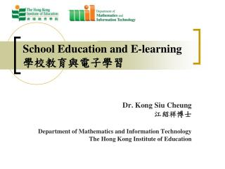 School Education and E-learning 學校教育與電子學習