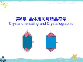 第 6 章  晶体定向与结晶符号 Crystal orientating and Crystallographic