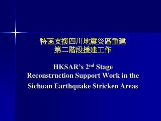 四川災區的迫切需要 Pressing Needs of Sichuan ' s  Quake-stricken Areas