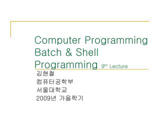 Computer Programming Batch & Shell Programming  9 th  Lecture