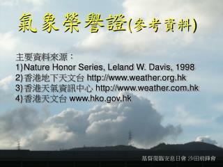 氣象榮譽證 ( 參考資料 )