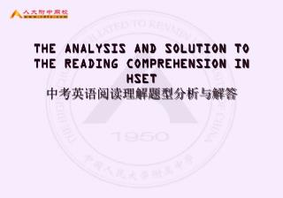 THE ANALYSIS AND SOLUTION TO THE READING COMPREHENSION IN HSET 中考英语阅读理解题型分析与解答