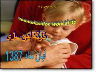 Immunization work shap