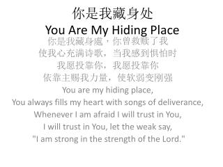 你是我藏身处 You Are My Hiding Place