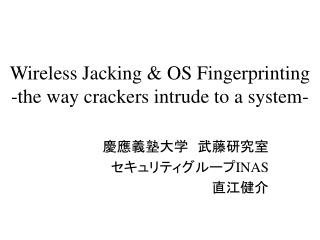 Wireless Jacking & OS Fingerprinting -the way crackers intrude to a system-