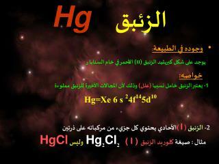 الزئبق Hg