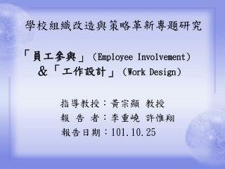 「 員工參與 」 ( Employee Involvement ) &「 工作設計 」 ( Work Design )