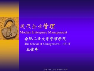 现代企业 管理 Modern Enterprise  Management
