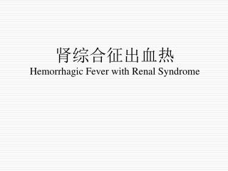??????? Hemorrhagic Fever with Renal Syndrome