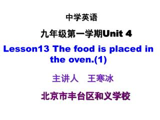 Lesson13 The food is placed in the oven.(1)