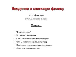 М. И. Дьяконов Université Montpellier II, France Лекция 1