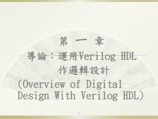 第  一  章 導論:運用 Verilog HDL  作邏輯設計 (Overview of Digital Design With Verilog HDL)