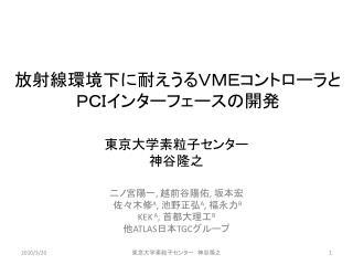 放射線環境下に耐えうるVMEコントローラと PCIインターフェースの開発