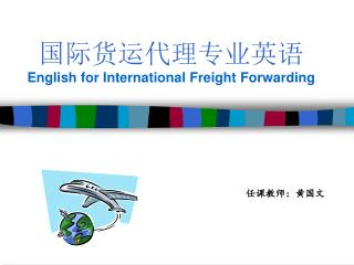 国际货运代理专业英语 English for International Freight Forwarding