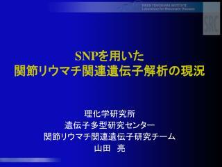 SNP を用いた 関節リウマチ関連遺伝子解析の現況