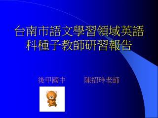 台南市語文學習領域英語科種子教師研習報告