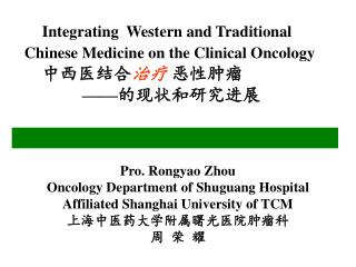 Pro. Rongyao Zhou Oncology Department of Shuguang Hospital Affiliated Shanghai University of TCM
