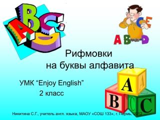 Рифмовки на буквы алфавита