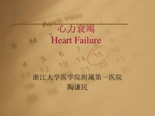 心力衰竭 Heart Failure