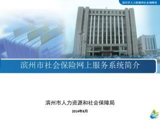 滨州市社会保险网上服务系统简介