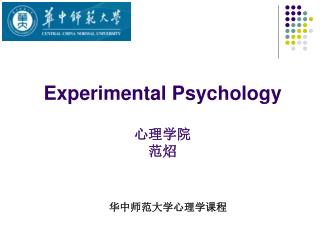 Experimental Psychology 心理学院 范炤