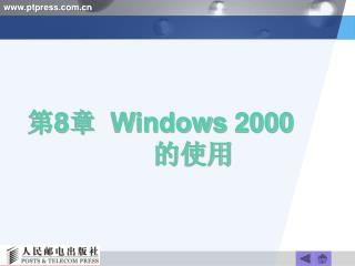 第 8 章   Windows 2000  的使用
