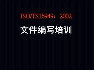 ISO/TS16949:2002 文件编写培训