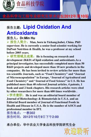 报告主题: Lipid Oxidation And Antioxidants 报告人:Dr.Min Hu