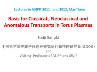 Basis for Classical , Neoclassical and Anomalous Transports in Torus Plasmas