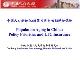 中国人口老龄化 : 政策发展与长期照护保险 Population Aging in China: Policy Priorities and LTC Insurance