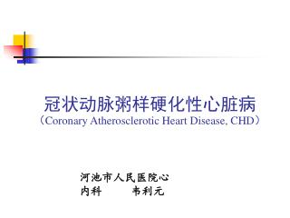 冠状动脉粥样硬化性心脏病 ( Coronary Atherosclerotic Heart Disease, CHD )