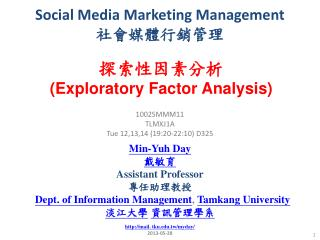 Social Media Marketing Management 社會媒體行銷管理
