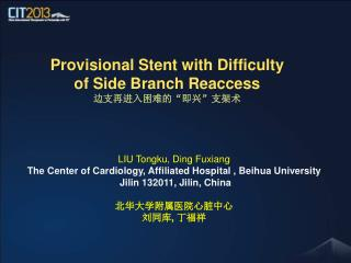 "Provisional Stent with Difficulty  of Side Branch Reaccess 边支再进入困难的""即兴""支架术"