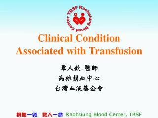 Clinical Condition Associated with Transfusion