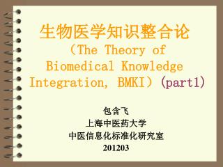 生物医学知识整合论 ( The Theory of Biomedical Knowledge Integration, BMKI ) (part1)