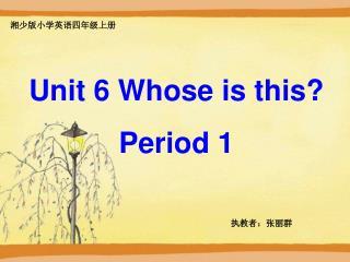 湘少版小学英语四年级上册