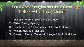 Part II Core Thoughts and the 8 Great  Textbook-Teaching Materials