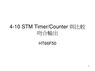 4-10 STM Timer/Counter  與比較吻合輸出