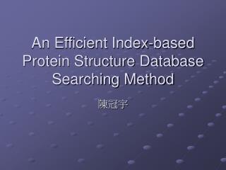An Efficient Index-based Protein Structure Database Searching Method