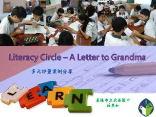Literacy Circle – A Letter to Grandma