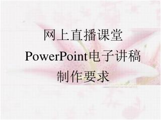 网上直播课堂 PowerPoint 电子讲稿 制作要求