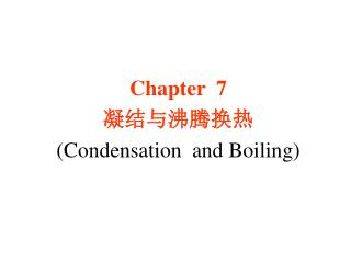 Chapter  7 凝结与沸腾换热 (Condensation  and Boiling)