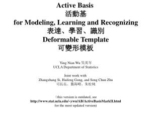 Active Basis  活動基 for Modeling, Learning and Recognizing 表達、學習、識別 Deformable Template 可變形模