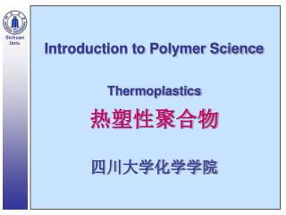 Introduction to Polymer Science Thermoplastics 热塑性聚合物 四川大学化学学院