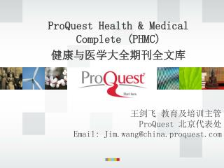 ProQuest Health & Medical Complete (PHMC) 健康与医学大全期刊全文库